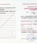 Свидетельство о регистрации общероссийской общественной организации «РОССИЙСКАЯ ФЕДЕРАЦИЯ РЕГБОЛА»